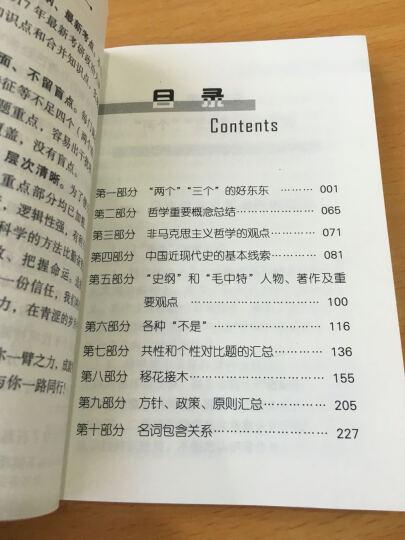 """2017考研政治""""保命""""35分:选择题考点必背及解答技巧 晒单图"""