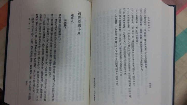 通典(套装1-5册) 晒单图