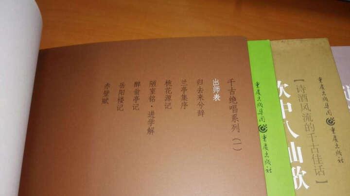 千古绝唱系列:归去来兮辞(执着守望的精神家园) 晒单图