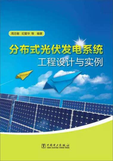 分布式光伏发电系统工程设计与实例 晒单图