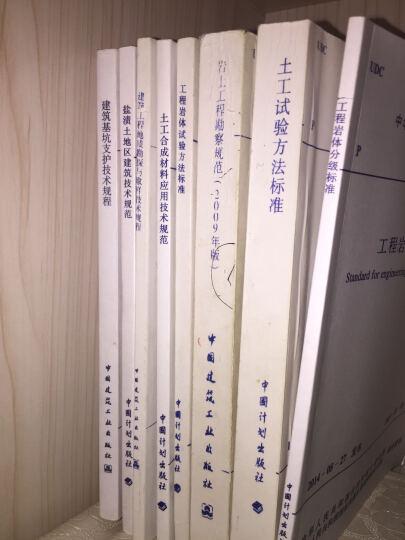 2018注册岩土工程师专业考试规范新增更新规范(全套九本) 晒单图