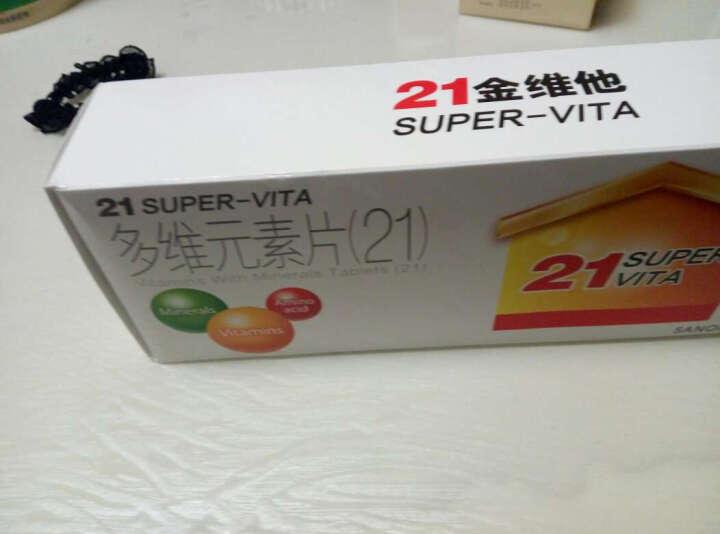 21金维他 多维元素片60片补充维生素 矿物质 药品 5盒装 晒单图