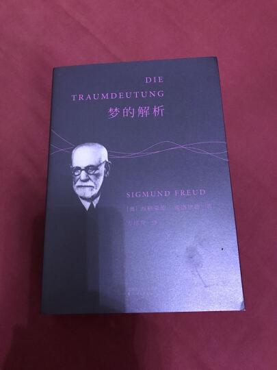 梦的解析 性学三论 精神分析引论 弗洛伊德经典套装 德文直译 心理学 哲学 果麦图书 晒单图