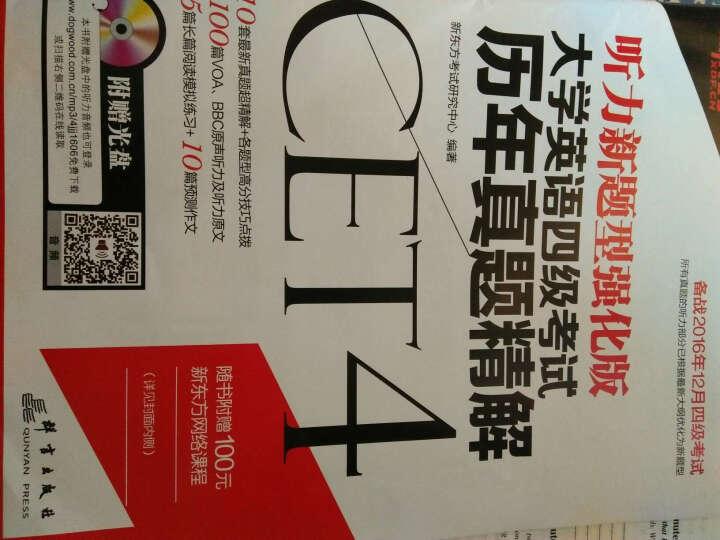 新东方 大学英语四级考试历年真题精解(备战2016年12月四级考试 附MP3光盘) 晒单图