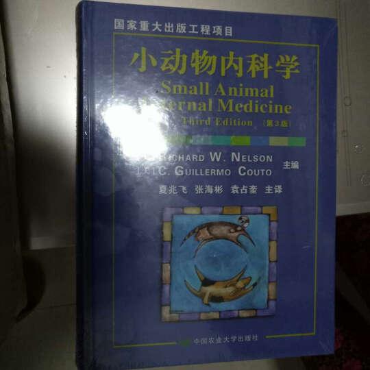 小动物内科学(第3版) 晒单图