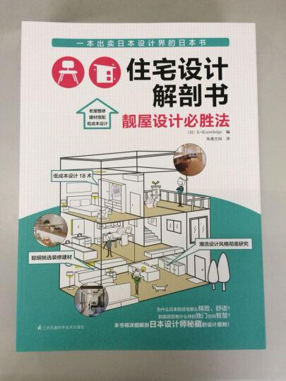 住宅设计解剖书 5本一套 家具与材料设计法则 靓屋设计必胜法 装修室内设计书籍 晒单图