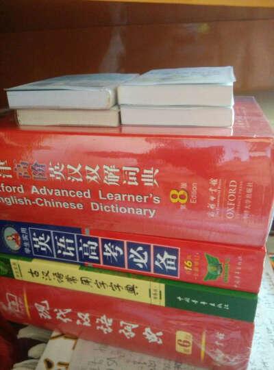 高中入学必备牛津高阶英汉双解词典+字典现代汉语词典+英语高考必备+古汉语常用字字典 晒单图