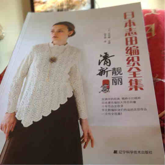 欧美风女士棒针毛衣:属于我的编织书 晒单图