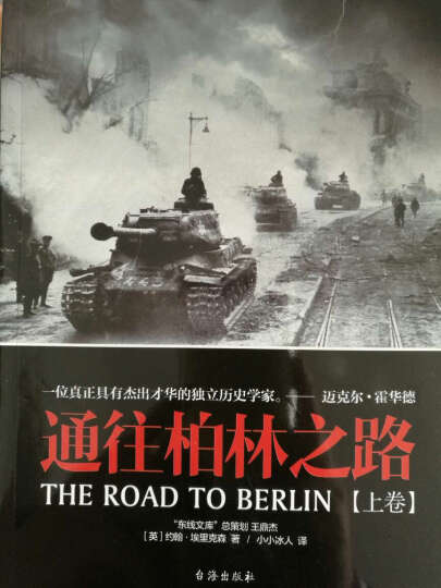 通往柏林之路(套装共2册) 晒单图