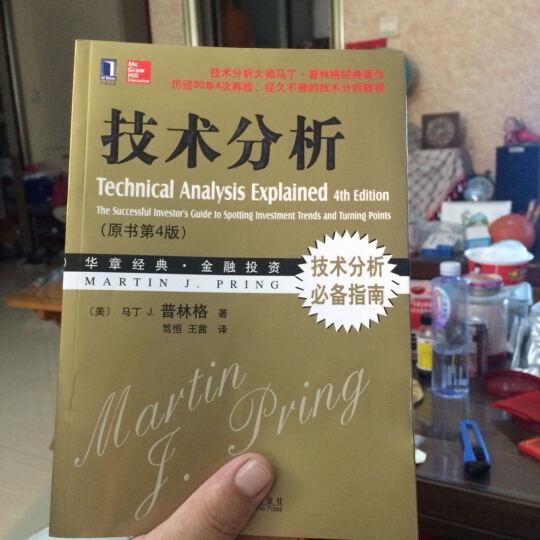 技术分析(原书第4版) 晒单图