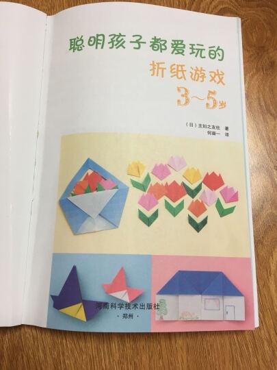 聪明孩子都爱玩的折纸游戏(3~5岁注音版)(随书附赠8张彩纸) 晒单图