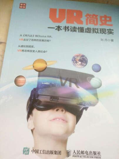 VR简史 一本书读懂虚拟现实 晒单图