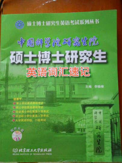 中国科学院博士研究生入学考试 英语考试大纲及真题精解(2005—2014年) 晒单图