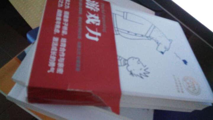 《游戏力》套装全2册 晒单图