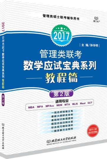 2017管理类联考数学应试宝典系列:教程篇(第2版) 晒单图