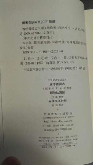 中外交通史籍丛刊·西洋番国志·郑和航海图·两种海道针经 晒单图