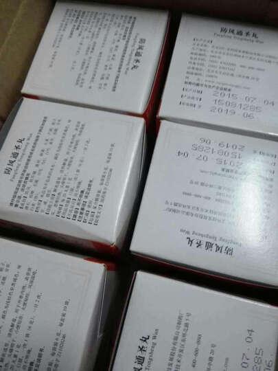 同仁堂防风通圣丸6g*10袋 12盒 晒单图
