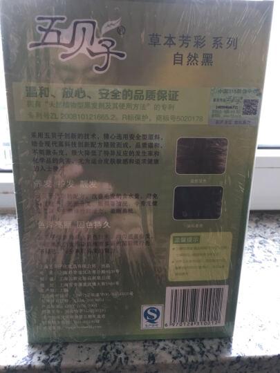五贝子 植物自然黑染发剂 不伤发(经典款)遮盖白发焗油膏天黑发然一梳一洗黑染 5/75深棕色(咖啡)120ml 晒单图