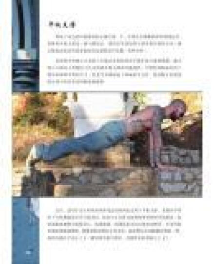 徒手极限健身 无器械力量训练100式 晒单图