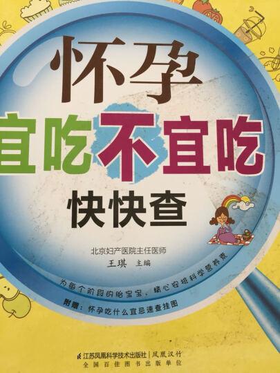 亲亲乐读系列:怀孕宜吃不宜吃快快查 晒单图