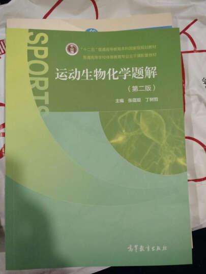 运动生物化学题解(第二版) 晒单图