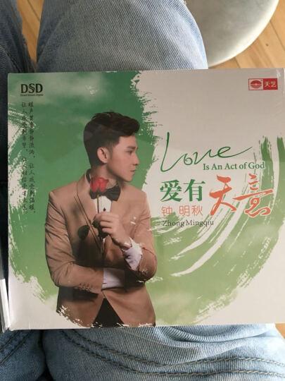 钟明秋:爱有天意(DSD CD) 晒单图