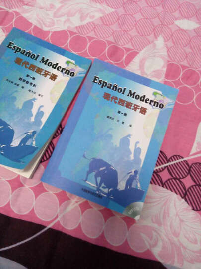 现货 外研社董燕生 现代西班牙语(1)第一册全套2册 现代西班牙语全套教材+教学参考书 晒单图