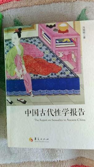 中国古代性学报告   晒单图