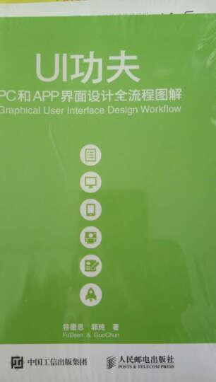 UI功夫 PC和APP界面设计全流程图解 晒单图