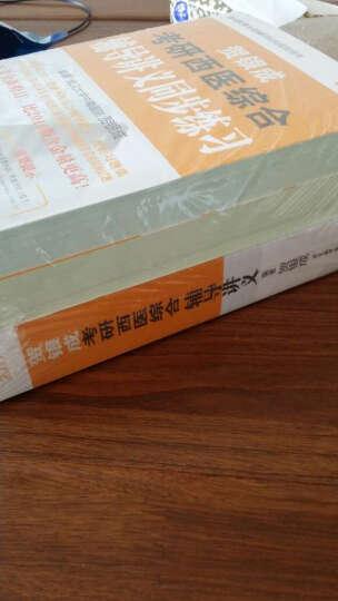贺银成2017考研西医综合辅导讲义+同步练习+历年真题精析(套装共3册 附光盘) 晒单图