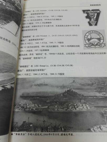二战航母全览/经典战史回眸兵器系列 美国/英国/日本/法国/意大利/德国/苏联海军航母全览 晒单图