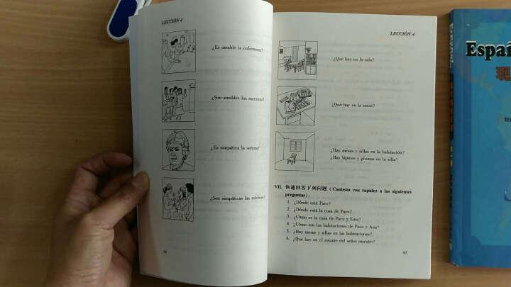 正版 外研社董燕生 现代西班牙语(1)第1册全套2册 现代西班牙语全套教材+教学参考书 晒单图