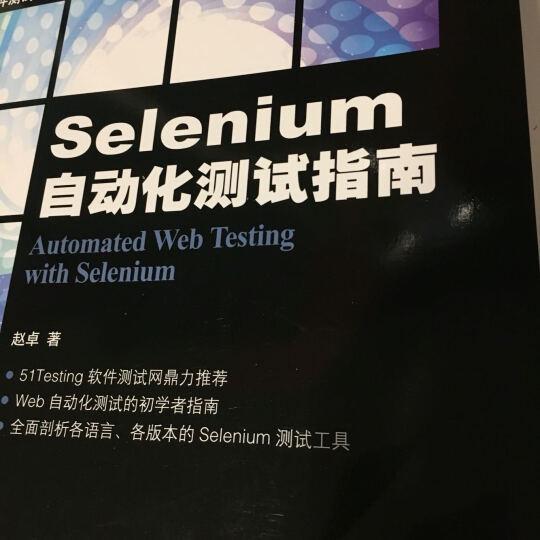 Selenium WebDriver实战宝典+自动化测试指南 web软件工程测试教程书籍 晒单图