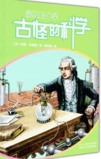正版 古怪的科学(全四册)疯狂的化学+荒唐的物理学+离奇的发明+神奇的生物学 适合6-10 晒单图