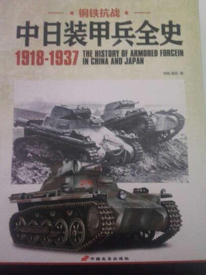 钢铁抗战:中日装甲兵全史1938-1945 晒单图