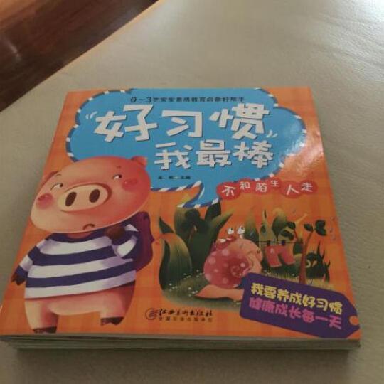 0-3岁宝宝素质教育启蒙好帮手 好习惯我最棒 全10册 0-2-3岁幼儿早教亲子读物 晒单图