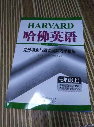 2016秋 哈佛英语 完形填空与阅读理解巧学精练(七年级上) 晒单图