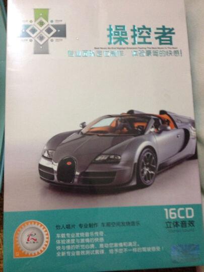 怡人唱片.汽车发烧套装(附赠CD包《操控者》)(16CD)(京东专卖) 晒单图