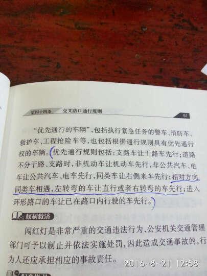 中华人民共和国道路交通安全法(实用解读版) 晒单图
