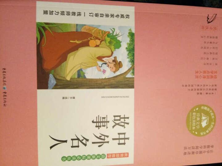 教育部推荐 语文新课标必读丛书 中外名人故事 晒单图