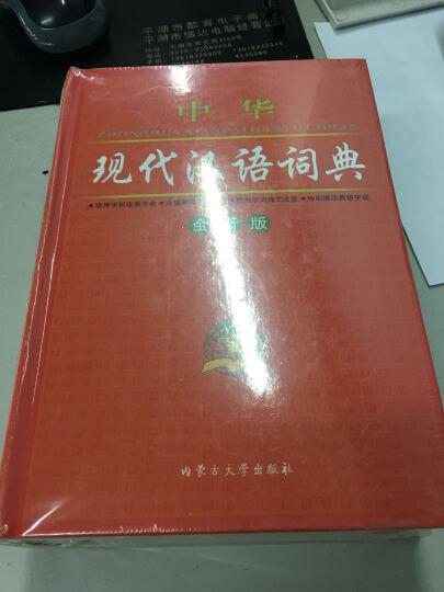 中华现代汉语词典 晒单图