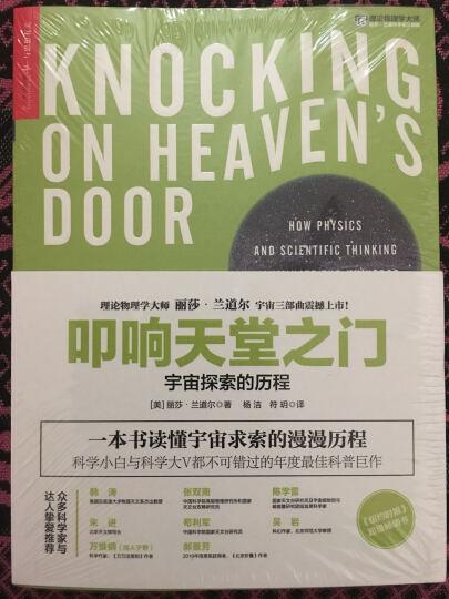 叩响天堂之门 晒单图