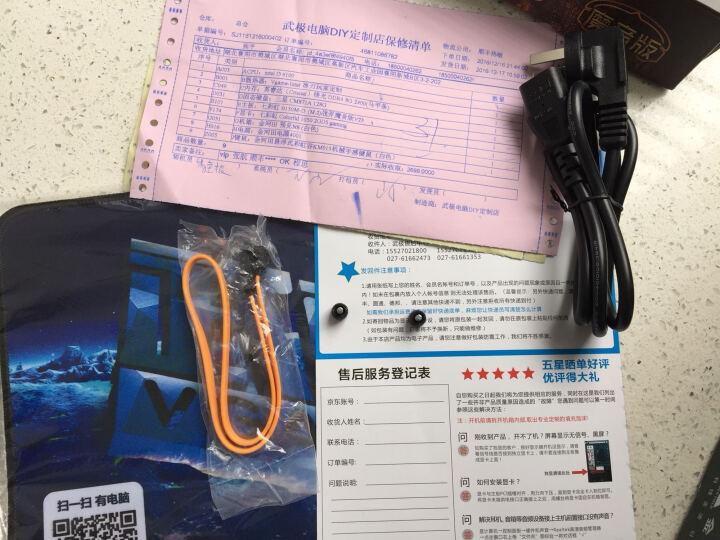 武极 i3 8100/8G/GTX1050-2G/独显游戏台式电脑主机DIY组装机 晒单图