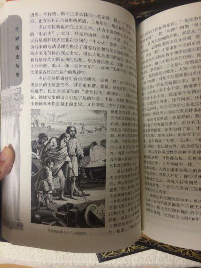 世界各国上下五千年的历史·适合青少年阅读的历史故事·全4册套:世界通史故事 晒单图