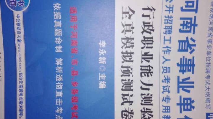 中公版·2017河南省事业单位公开招聘工作人员考试专用教材:行政职业能力测验全真模拟预测试卷 晒单图