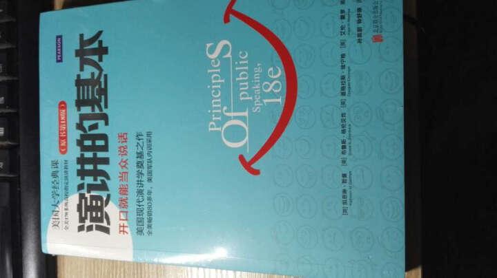 凸法则+演讲的基本(套装共2册) 晒单图