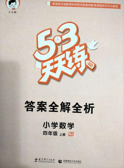 53天天练 小学语文 四年级上册 RJ (人教版 2016年秋) 晒单图