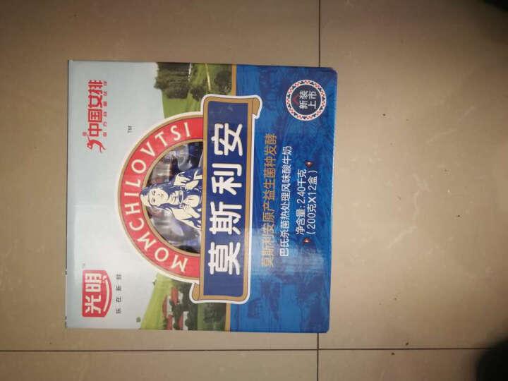 【中华老字号】光明 莫斯利安 常温酸奶酸牛奶(原味)200g*12盒钻石装/礼盒装 晒单图