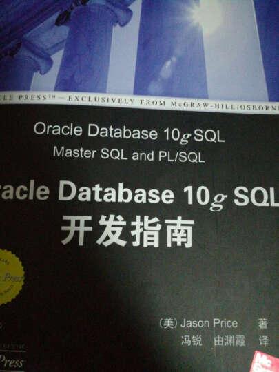 Oracle Database 10g SQL开发指南 晒单图