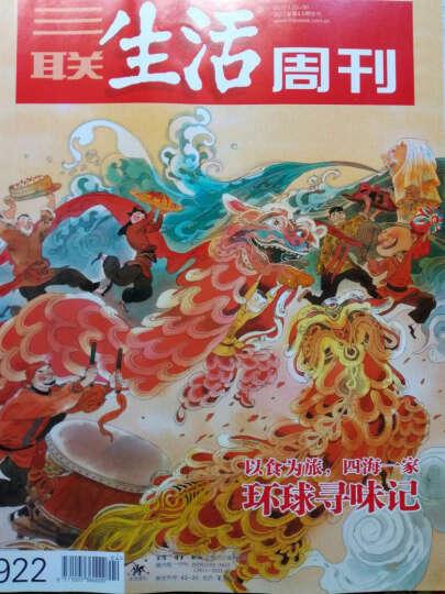 三联生活周刊(2017年1月第4-5合刊《环球寻味记》) 晒单图